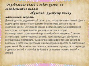 Определение целей и задач урока, их соответствие целям обучения русскому язы