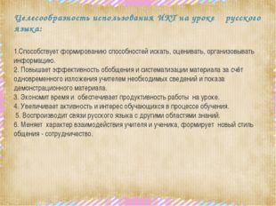 Целесообразность использования ИКТ на уроке русского языка: 1.Способствует ф