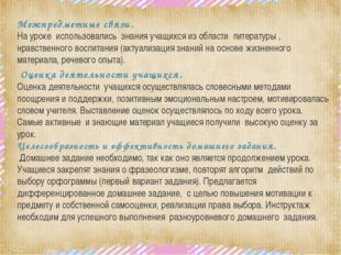 Межпредметные связи. На уроке использовались знания учащихся из области лите