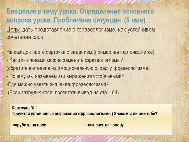 Карточка № 1. Прочитай устойчивые выражения (фразеологизмы) Знакомы ли они те...