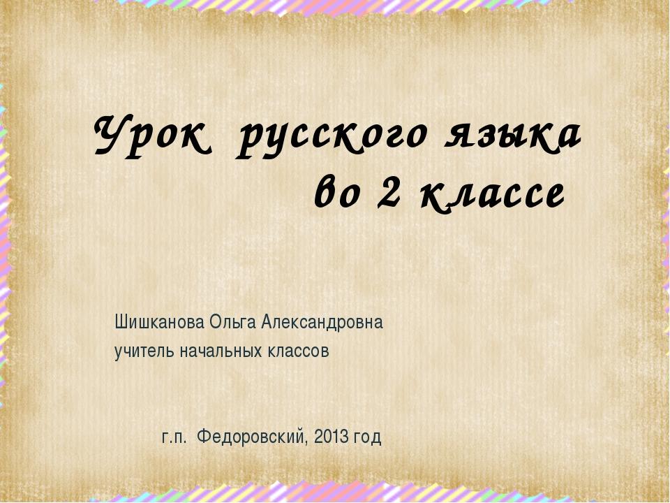 Шишканова Ольга Александровна учитель начальных классов г.п. Федоровский, 201...