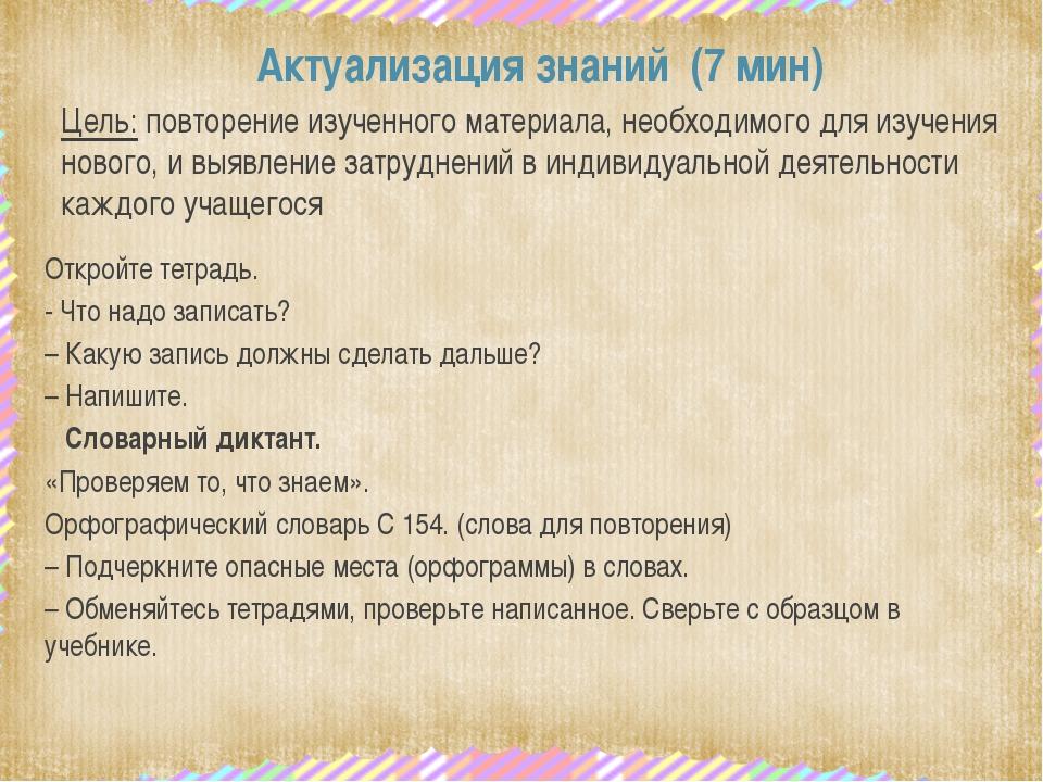Актуализация знаний (7 мин) Цель: повторение изученного материала, необходимо...