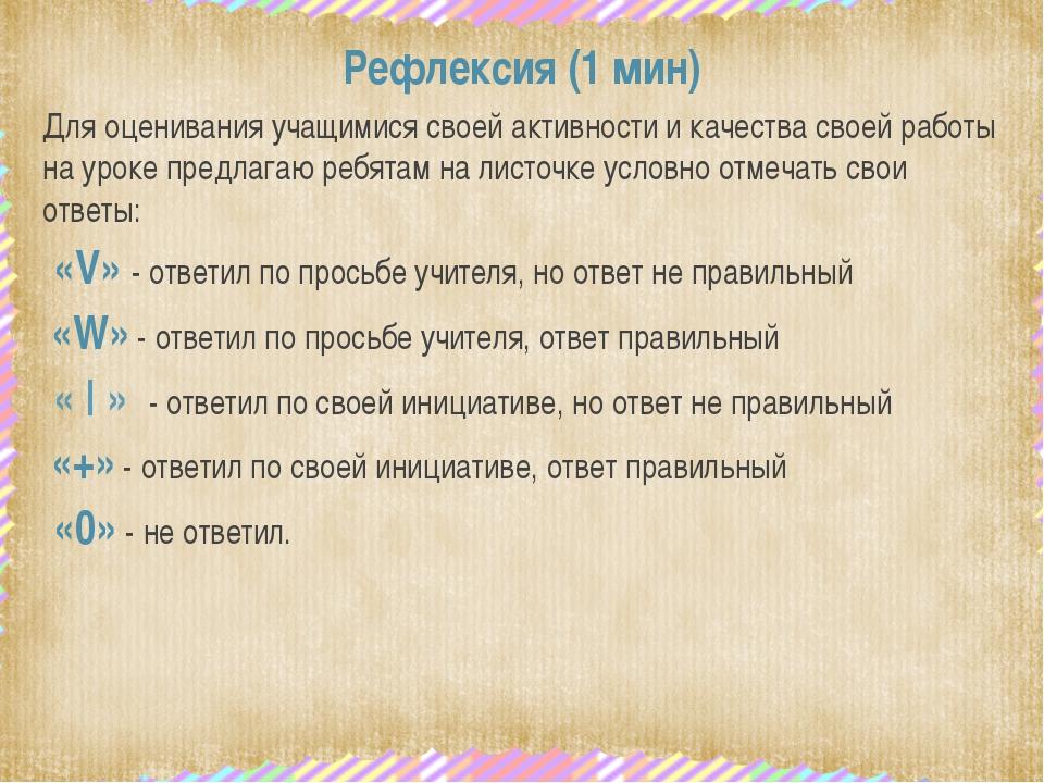 Рефлексия (1 мин) Для оценивания учащимися своей активности и качества своей...
