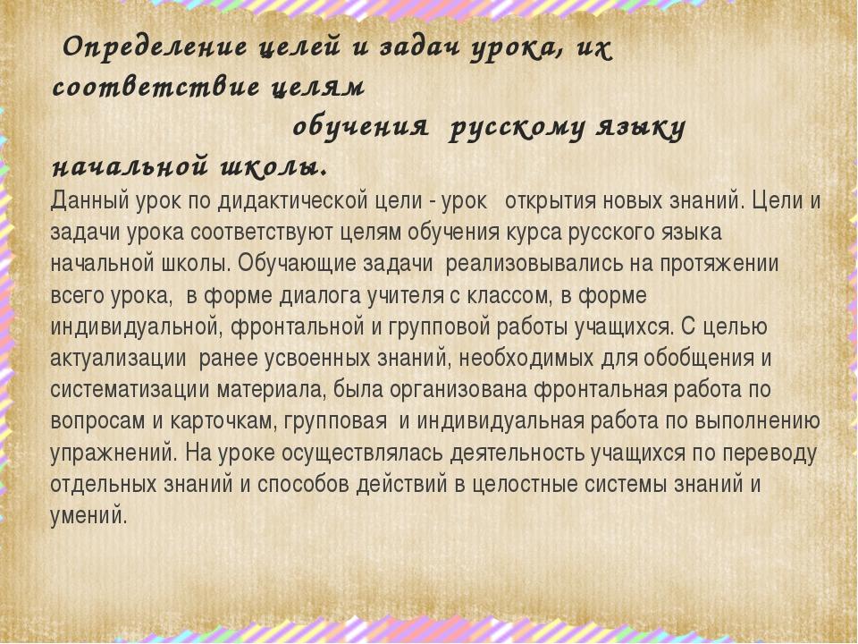 Определение целей и задач урока, их соответствие целям обучения русскому язы...