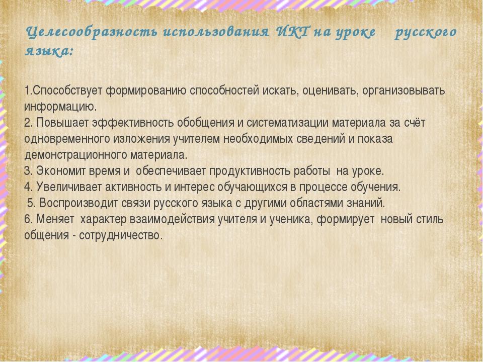 Целесообразность использования ИКТ на уроке русского языка: 1.Способствует ф...