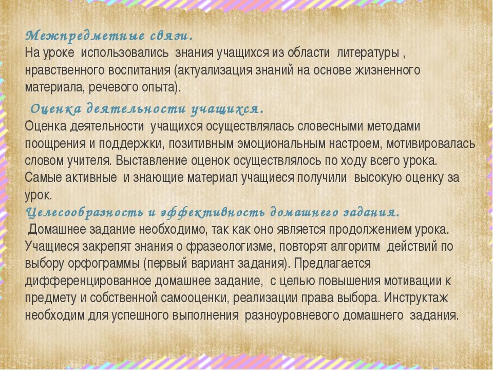 Межпредметные связи. На уроке использовались знания учащихся из области лите...