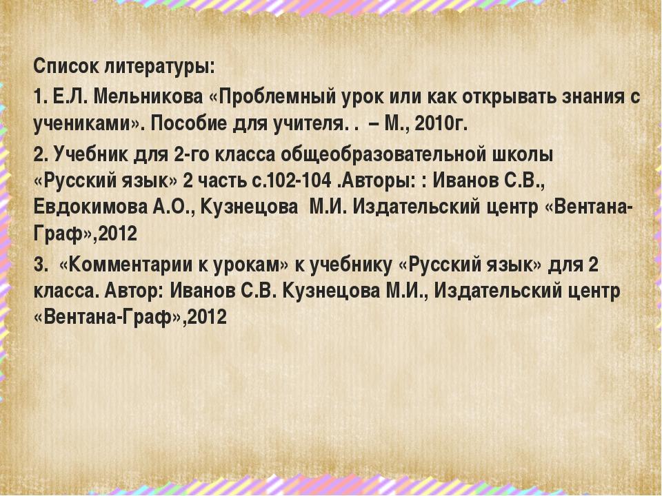 Список литературы: 1. Е.Л. Мельникова «Проблемный урок или как открывать зна...
