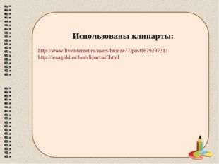 Использованы клипарты: http://www.liveinternet.ru/users/bronze77/post1679287