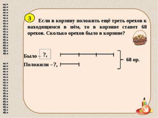 Если в корзину положить ещё треть орехов к находящимся в нём, то в корзине ст