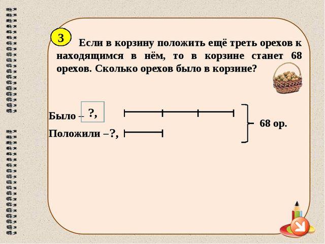 Если в корзину положить ещё треть орехов к находящимся в нём, то в корзине ст...