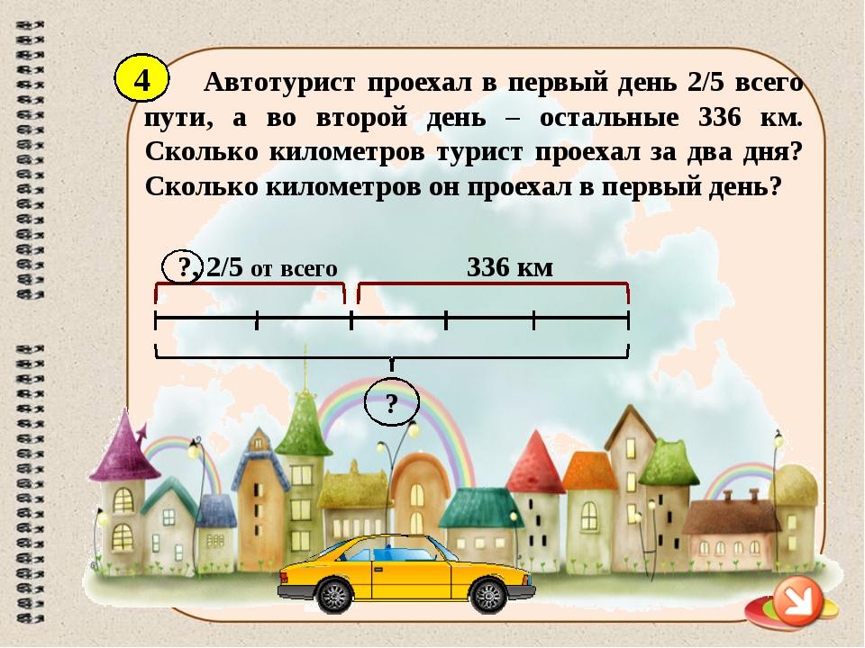 Автотурист проехал в первый день 2/5 всего пути, а во второй день – остальные...