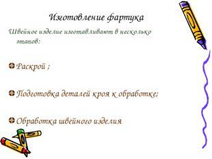 Изготовление фартука Швейное изделие изготавливают в несколько этапов: Раскро