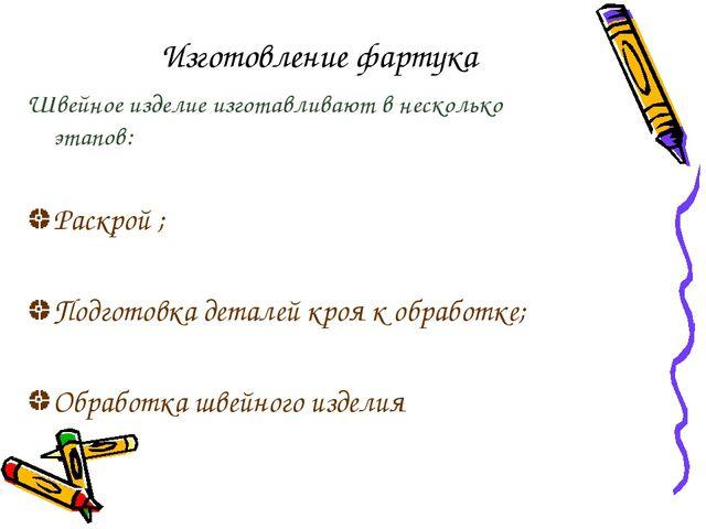 Изготовление фартука Швейное изделие изготавливают в несколько этапов: Раскро...