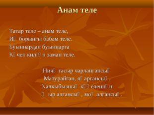 Анам теле Татар теле – анам теле, Иң борынгы бабам теле. Буыннардан буыннарга