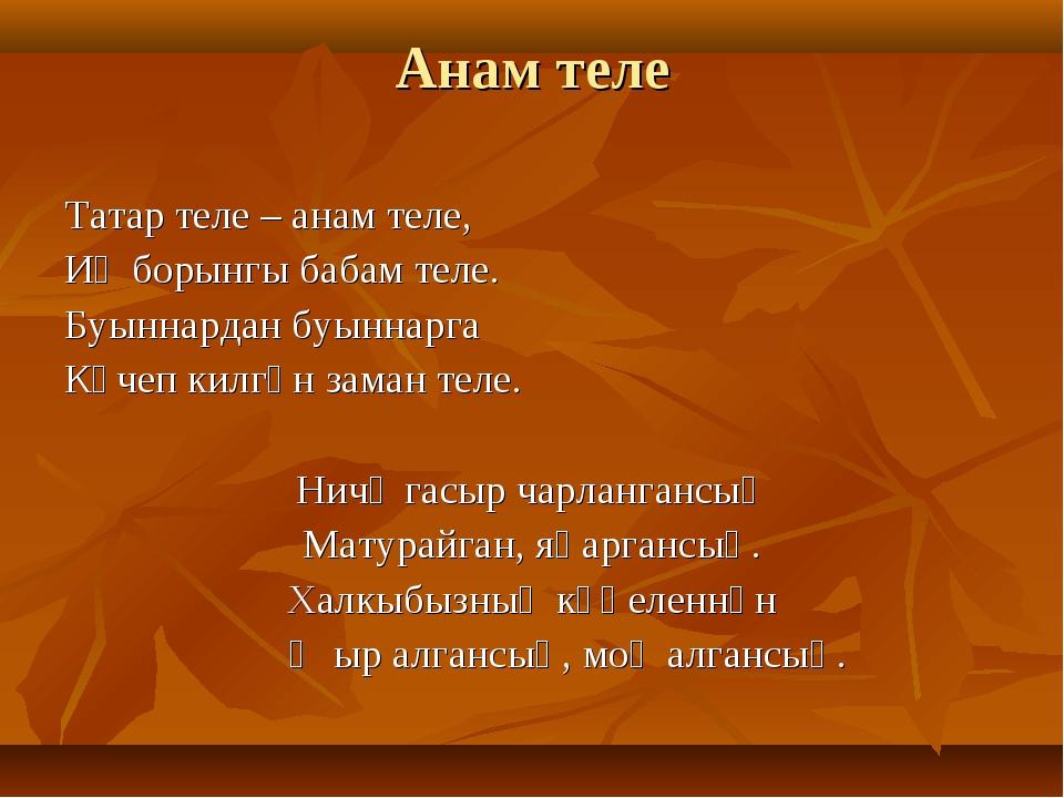 Анам теле Татар теле – анам теле, Иң борынгы бабам теле. Буыннардан буыннарга...