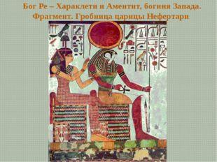 Бог Ре – Хараклети и Аментит, богиня Запада. Фрагмент. Гробница царицы Неферт