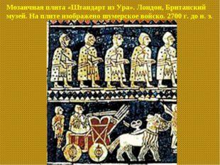 Мозаичная плита «Штандарт из Ура». Лондон, Британский музей. На плите изображ