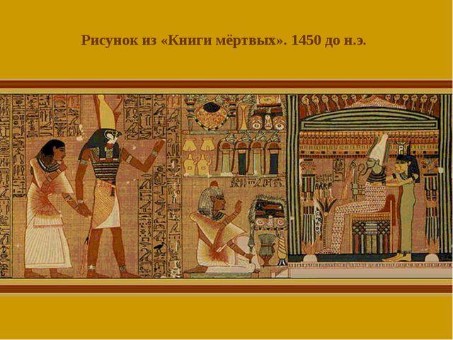 Рисунок из «Книги мёртвых». 1450 до н.э.