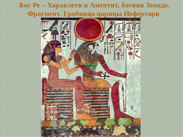 Бог Ре – Хараклети и Аментит, богиня Запада. Фрагмент. Гробница царицы Неферт...