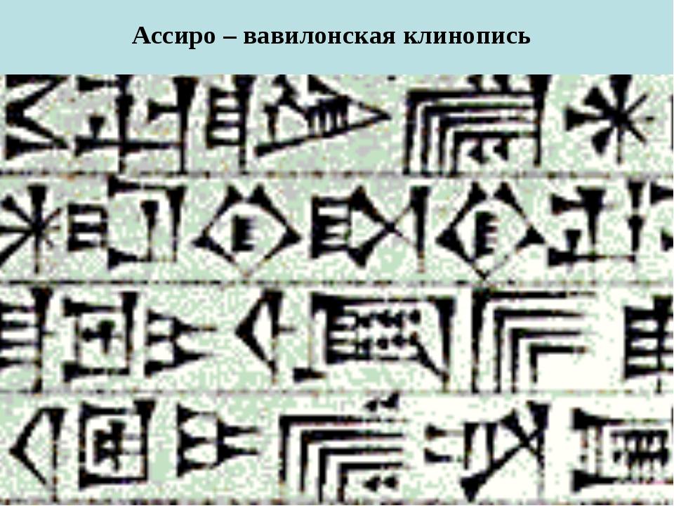 Ассиро – вавилонская клинопись
