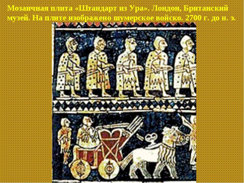 Мозаичная плита «Штандарт из Ура». Лондон, Британский музей. На плите изображ...