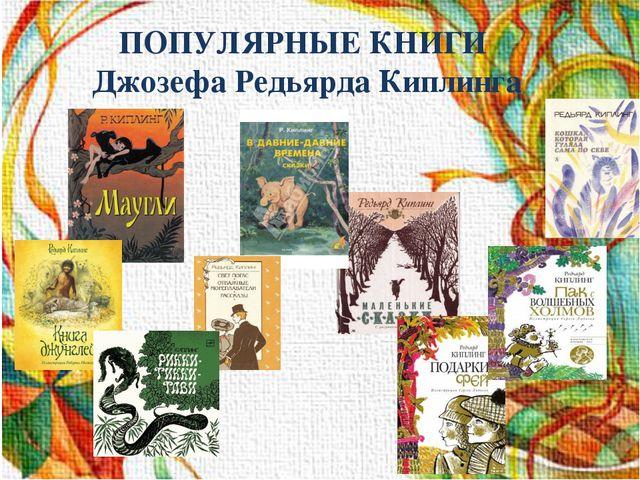ПОПУЛЯРНЫЕ КНИГИ Джозефа Редьярда Киплинга