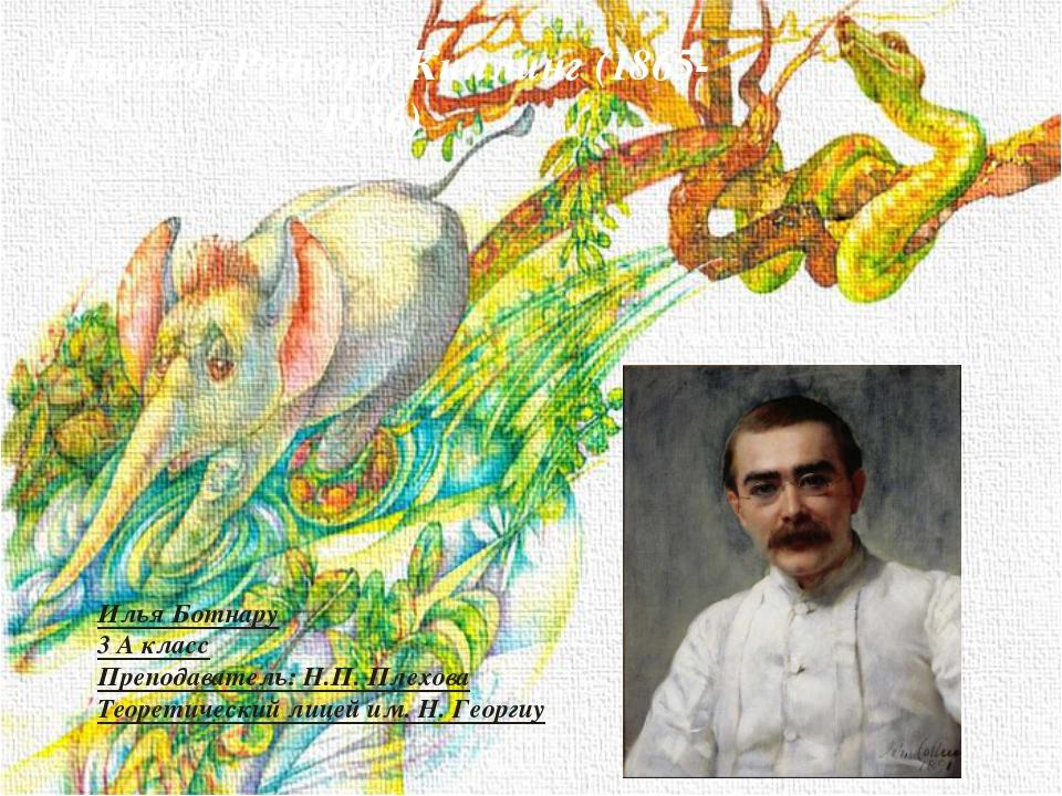 Джозеф Редьярд Киплинг (1865-1936) Илья Ботнару 3 А класс Преподаватель: Н.П...