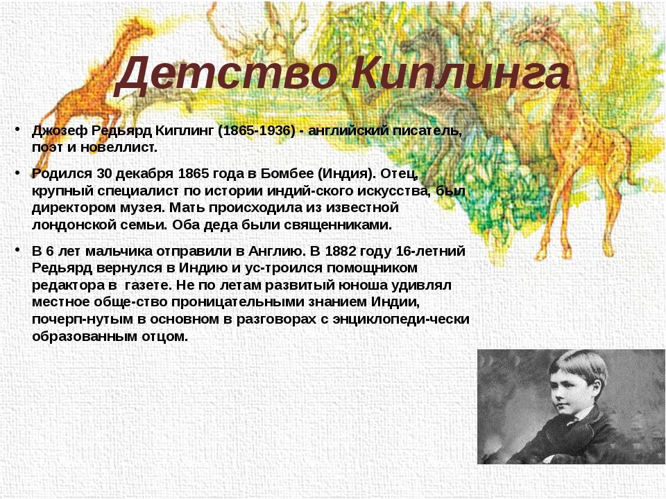 Детство Киплинга Джозеф Редьярд Киплинг (1865-1936) - английский писатель, по...