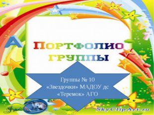 Тит лист портфолио группы Группы № 10 «Звездочки» МАДОУ дс «Теремок» АГО Тит