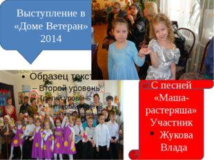 Выступление в «Доме Ветеран» 2014 С песней «Маша-растеряша» Участник Жукова В