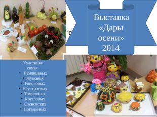 Дары осени фото Выставка «Дары осени» 2014 Участники семья Румянцевых Жуковых