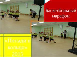 Баск марафон фото и грам Баскетбольный марафон «Попади в кольцо» 2015