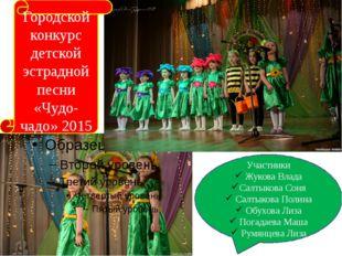 Городской конкурс детской эстрадной песни «Чудо-чадо» 2015 Участники Жукова В