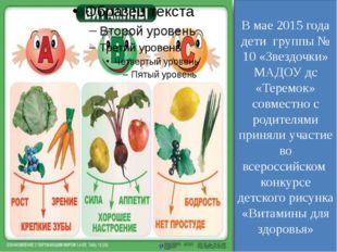 В мае 2015 года дети группы № 10 «Звездочки» МАДОУ дс «Теремок» совместно с