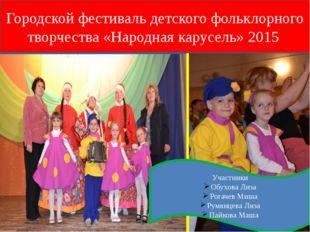 Фото в ладе Городской фестиваль детского фольклорного творчества «Народная к