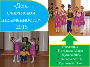 ДЕНЬ СЛАВ ПИСЬМЕННОСТИ «День славянской письменности» 2015 Участники Погадаев