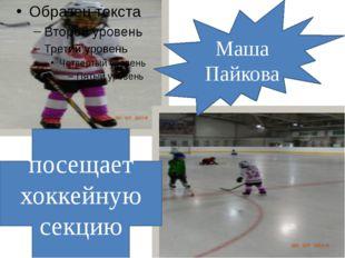 Маша Пайкова посещает хоккейную секцию