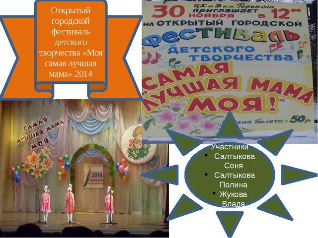 Открытый городской фестиваль детского творчества «Моя самая лучшая мама» 2014...