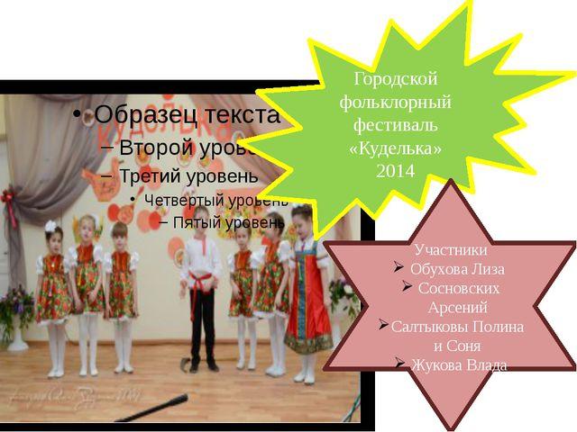 Городской фольклорный фестиваль «Куделька» 2014 Участники Обухова Лиза Соснов...
