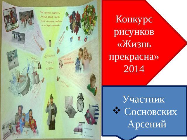 Конкурс рисунков «Жизнь прекрасна» 2014 Участник Сосновских Арсений