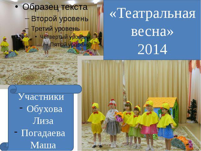 Участники Обухова Лиза Погадаева Маша «Театральная весна» 2014