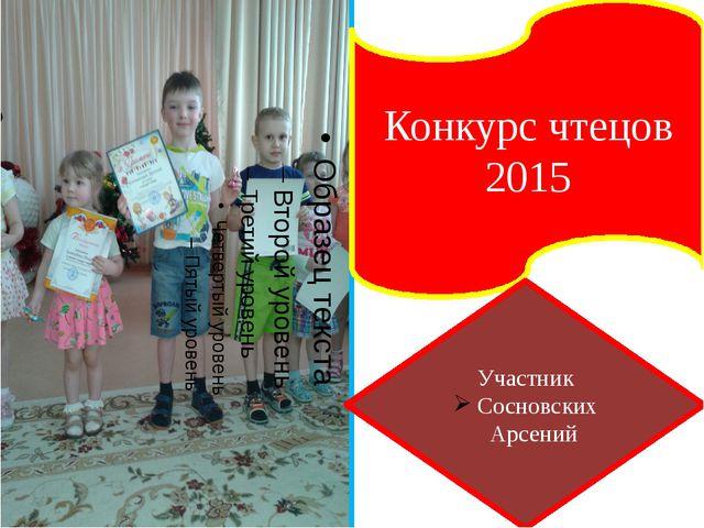 Конкурс чтецов 2015 Участник Сосновских Арсений