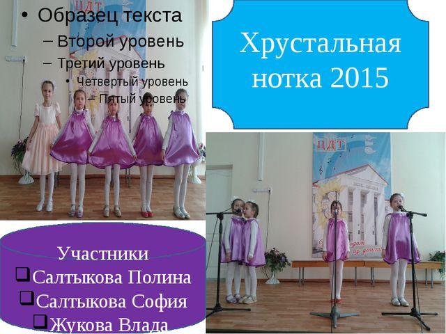 Хрустальная нотка 2015 Участники Салтыкова Полина Салтыкова София Жукова Влада