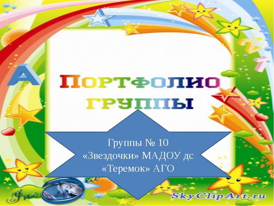 Тит лист портфолио группы Группы № 10 «Звездочки» МАДОУ дс «Теремок» АГО Тит...