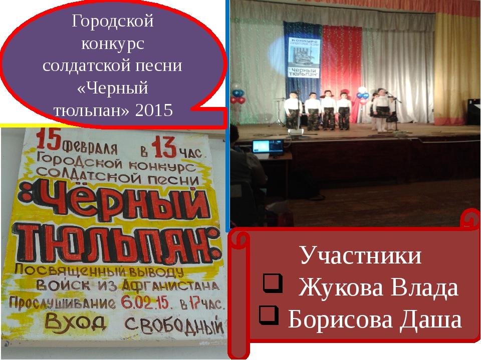 Городской конкурс солдатской песни «Черный тюльпан» 2015 Участники Жукова Вла...