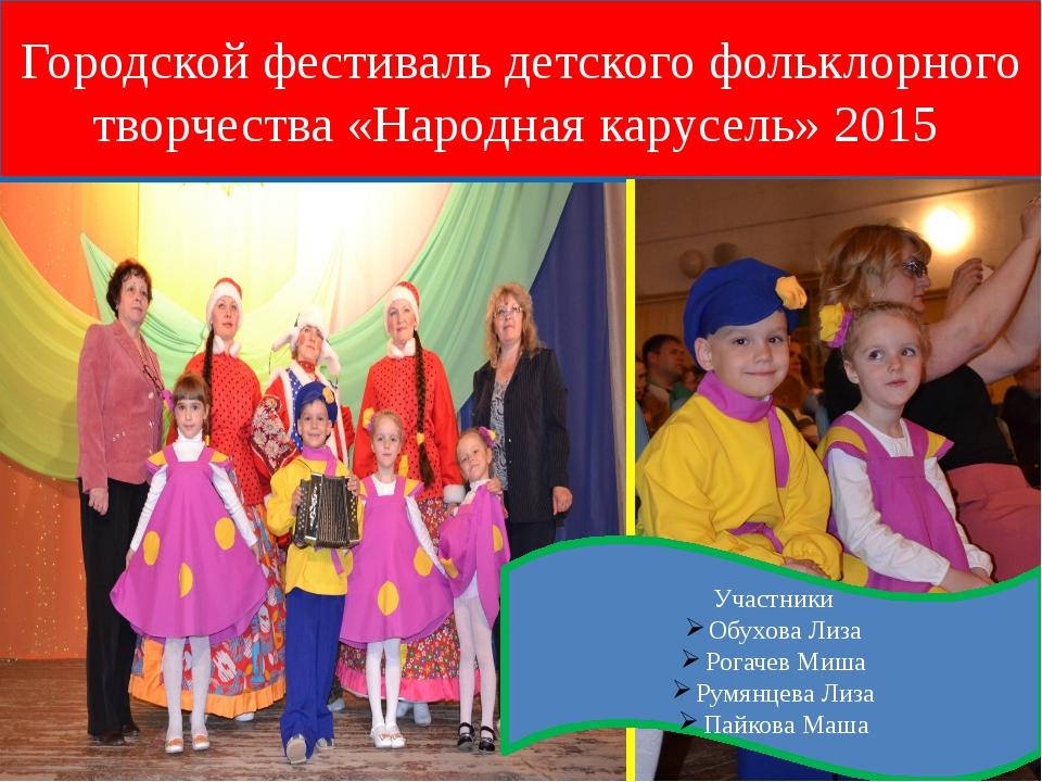 Фото в ладе Городской фестиваль детского фольклорного творчества «Народная к...
