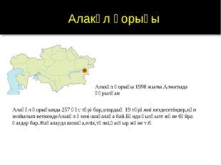 Алакөл қорығы 1998 жылы Алматыда құрылған Алақөл қорығында 257 құс түрі бар,о