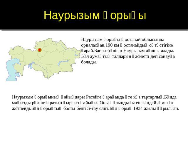 Наурызым қорығы Қостанай облысында орналасқан,190 км Қостанайдың оңтүстігіне...
