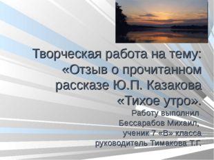 Творческая работа на тему: «Отзыв о прочитанном рассказе Ю.П. Казакова «Тихое