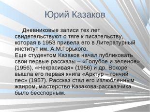 Юрий Казаков Дневниковые записи тех лет свидетельствуют о тяге к писательству